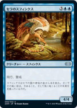 セラのスフィンクス(Serra Sphinx)ダブルマスターズ