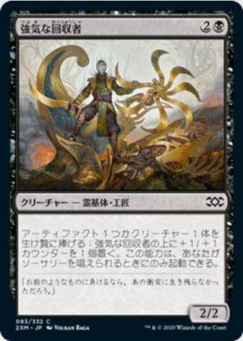 強気な回収者(Defiant Salvager)ダブルマスターズ・日本語版