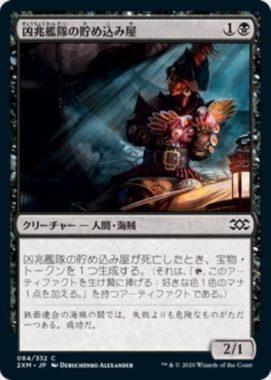 凶兆艦隊の貯め込み屋(Dire Fleet Hoarder)ダブルマスターズ・日本語版