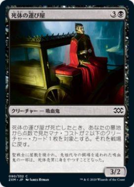 死体の運び屋(Driver of the Dead)ダブルマスターズ・日本語版