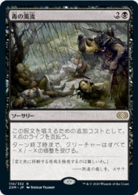 毒の濁流(Toxic Deluge)ダブルマスターズ・日本語版