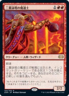 二重詠唱の魔道士(Dualcaster Mage)ダブルマスターズ・日本語版