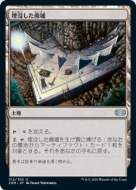 埋没した廃墟(Buried Ruin)ダブルマスターズ・日本語版