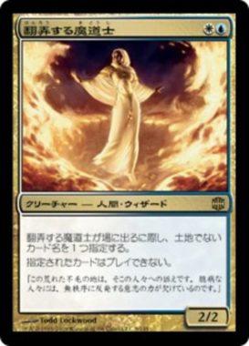 再録 翻弄する魔道士(Meddling Mage)
