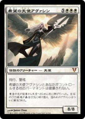 再録 希望の天使アヴァシン(Avacyn, Angel of Hope)