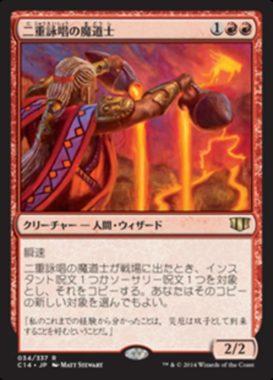 再録 二重詠唱の魔道士(Dualcaster Mage)
