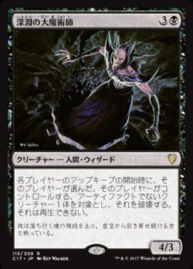 再録 深淵の大魔術師(Magus of the Abyss)