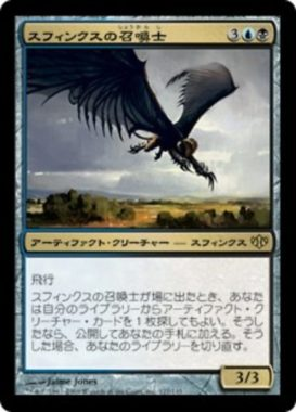 再録 スフィンクスの召喚士(Sphinx Summoner)