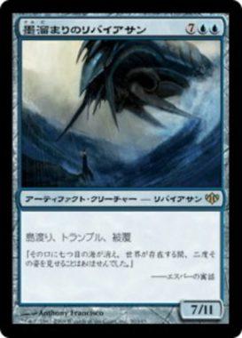 再録 墨溜まりのリバイアサン(Inkwell Leviathan)