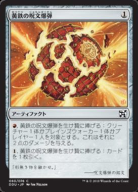 再録 黄鉄の呪文爆弾(Pyrite Spellbomb)
