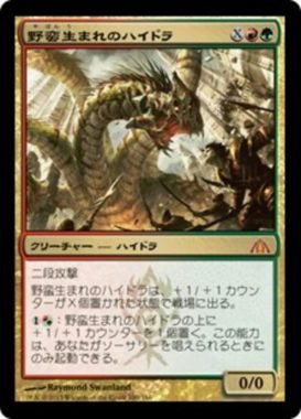 再録 野蛮生まれのハイドラ(Savageborn Hydra)