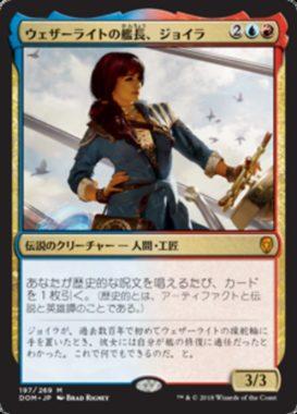 再録 ウェザーライトの艦長、ジョイラ(Jhoira, Weatherlight Captain)