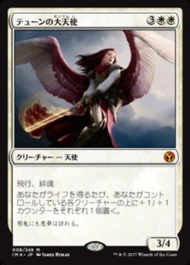 再録 テューンの大天使(Archangel of Thune)