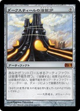 再録 ダークスティールの溶鉱炉(Darksteel Forge)