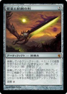 再録 饗宴と飢餓の剣(Sword of Feast and Famine)
