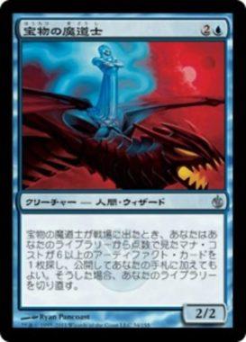 再録 宝物の魔道士(Treasure Mage)