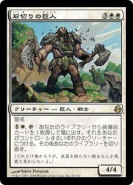 再録 石切りの巨人(Stonehewer Giant)