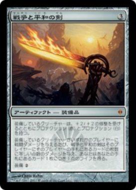 再録 戦争と平和の剣(Sword of War and Peace)