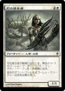 再録 刃の接合者(Blade Splicer)
