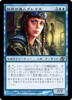 再録 妖術の達人ブレイズ(Braids, Conjurer Adept)