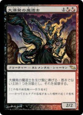 再録 大爆発の魔道士(Fulminator Mage)