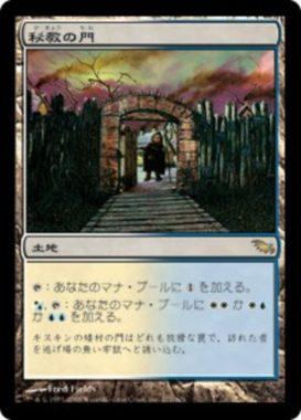 再録 秘教の門(Mystic Gate)