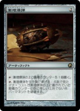 再録 漸増爆弾(Ratchet Bomb)