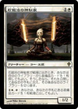 再録 石鍛冶の神秘家(Stoneforge Mystic)