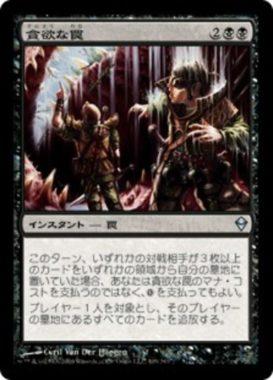 再録 貪欲な罠(Ravenous Trap)