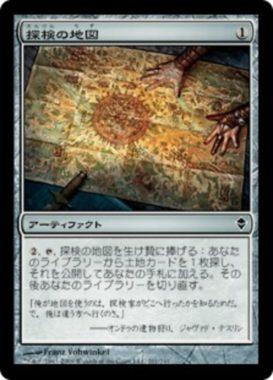 探検の地図(Expedition Map)ゼンディカー