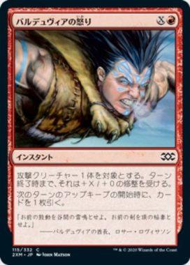 バルデュヴィアの怒り(Balduvian Rage)ダブルマスターズ・日本語版
