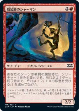 戦装飾のシャーマン(Battle-Rattle Shaman)ダブルマスターズ・日本語版