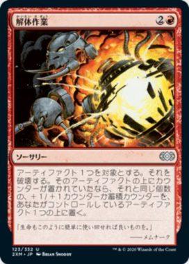 解体作業(Dismantle)ダブルマスターズ・日本語版