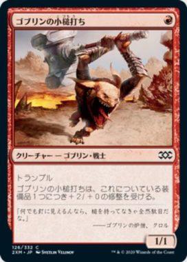 ゴブリンの小槌打ち(Goblin Gaveleer)ダブルマスターズ・日本語版