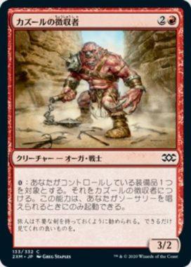カズールの徴収者(Kazuul's Toll Collector)ダブルマスターズ・日本語版