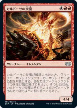 カルドーサの炎魔(Kuldotha Flamefiend)ダブルマスターズ・日本語版