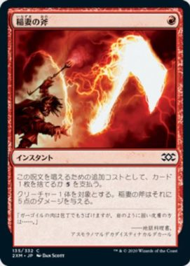 稲妻の斧(Lightning Axe)ダブルマスターズ・日本語版