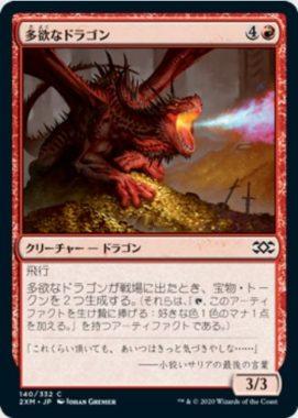 多欲なドラゴン(Rapacious Dragon)ダブルマスターズ・日本語版