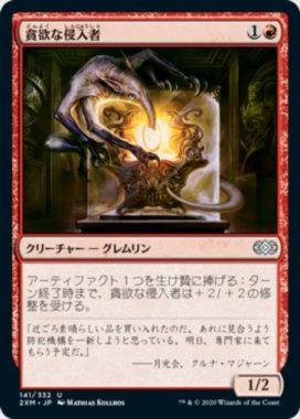 貪欲な侵入者(Ravenous Intruder)ダブルマスターズ・日本語版
