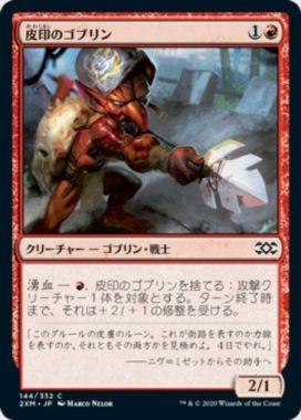 皮印のゴブリン(Skinbrand Goblin)ダブルマスターズ・日本語版