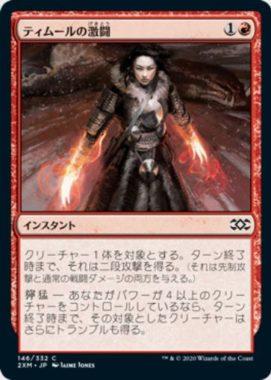 ティムールの激闘(Temur Battle Rage)ダブルマスターズ・日本語版
