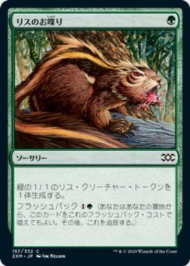 リスのお喋り(Chatter of the Squirrel)ダブルマスターズ・日本語版