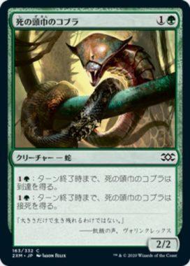 死の頭巾のコブラ(Death-Hood Cobra)ダブルマスターズ・日本語版