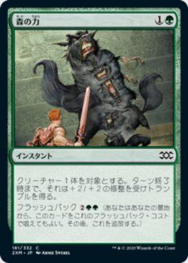 森の力(Sylvan Might)ダブルマスターズ・日本語版