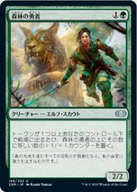 森林の勇者(Woodland Champion)ダブルマスターズ・日本語版