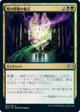死の収穫の儀式(Deathreap Ritual)ダブルマスターズ・日本語版