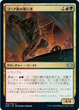 ゴーア族の暴行者(Ghor-Clan Rampager)ダブルマスターズ・日本語版