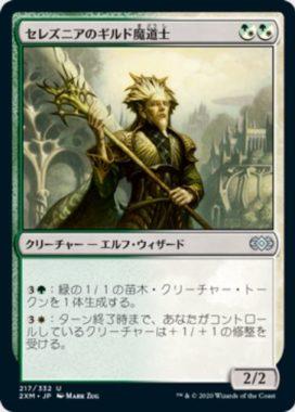 セレズニアのギルド魔道士(Selesnya Guildmage)ダブルマスターズ・日本語版
