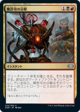 無許可の分解(Unlicensed Disintegration)ダブルマスターズ・日本語版
