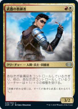武器の教練者(Weapons Trainer)ダブルマスターズ・日本語版